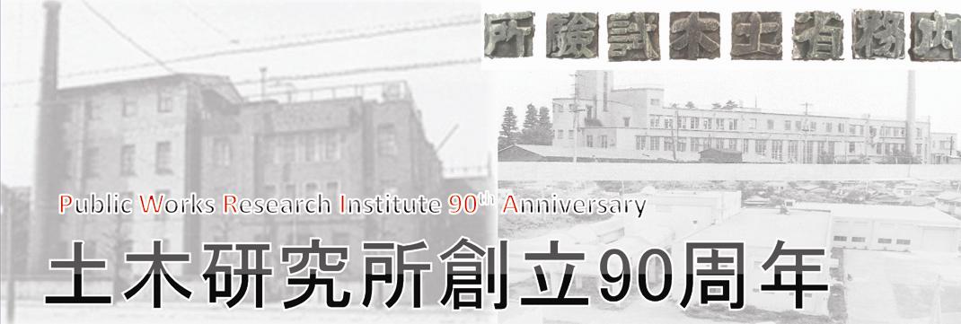 独立行政法人 土木研究所創立90周年記念
