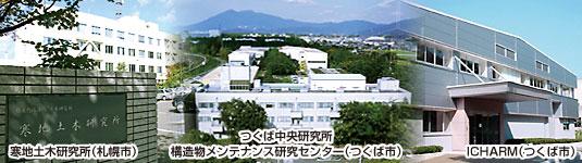独立行政法人 土木研究所