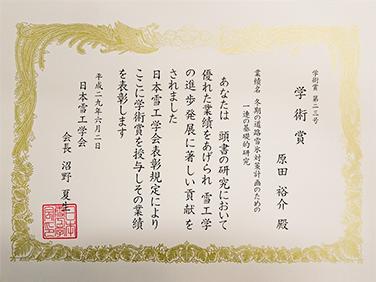 2016年度日本雪工学会学術賞」受...